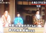 その時歴史は 将軍吉宗誕生秘話:...