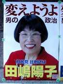 Tajima_yoko_2