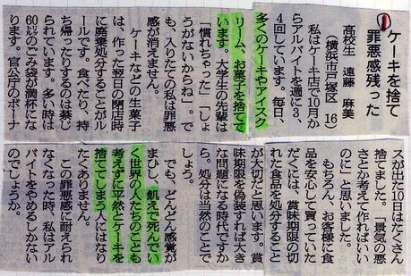 衣食足りて栄辱を知り  優先席問題点: nozawa22
