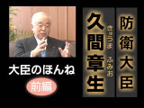 20070201_daijin_08_1