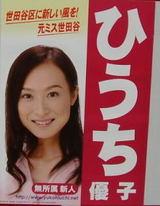 Yuukorin_post_2