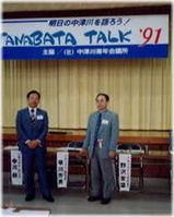 Tanabatatalk