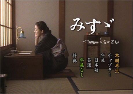 金子みすゞの生涯である「みすゞ」というDVD映画を見た。金子みすゞの生... みすゞ 弟が詩の理