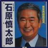 3816ishihara