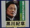 3816kurokawa