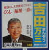3816yoshida