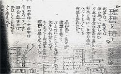 ChugakuTsuneoNozawa