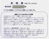 MitumoriSyo1