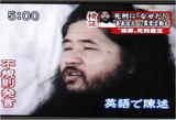 Asahara1596