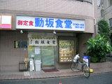 Douzaka_syokudou01