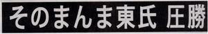 Higashi011