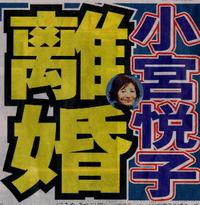 Komiyae01