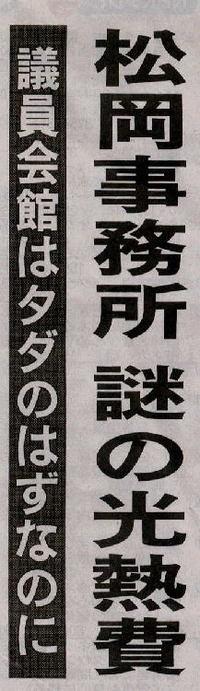 Matsuoak01