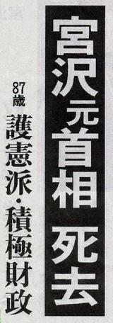 Miyazawa02