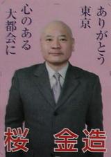 Sakura3934