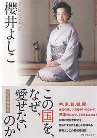 Sakurai0_