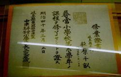 Tsugihara
