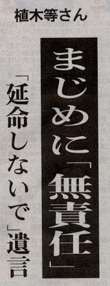 Uekiya