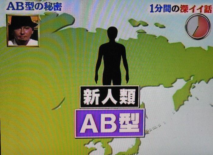 9863 それまでは問題のAB型の血液の人間はいなかったらしい。AB型は、人類の... AB型(