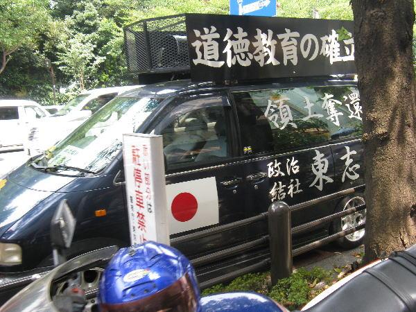 から、ワンボックス型の車が多く列を成していた。この右翼圧力が強く感じら... 靖国神社と千鳥が淵