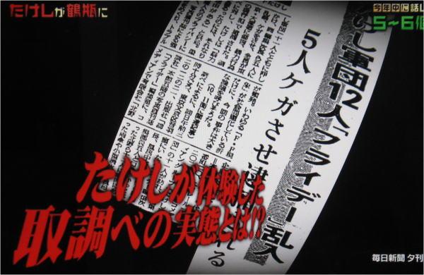 9309 フライデー襲撃事件:1986年(昭和61年)12月9日未明、テレビタレ... たけしが