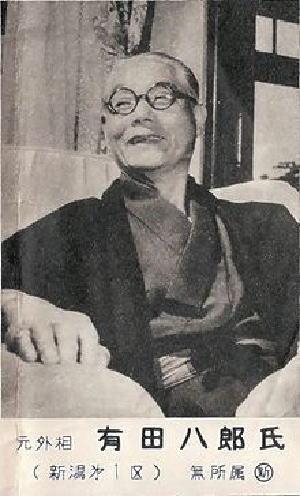 Untitled 有田八郎は、戦前外相として、「欧米協調派」に対する「アジア派」の外交官...